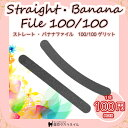 ストレート・バナナファイル 100/100グリット 【メール便対応】 ジェルネイル ネイルケア