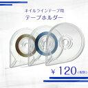 【メール便対応】ネイルラインテープ用 テープケース テープホルダー ラインネイルシール ネイル用品