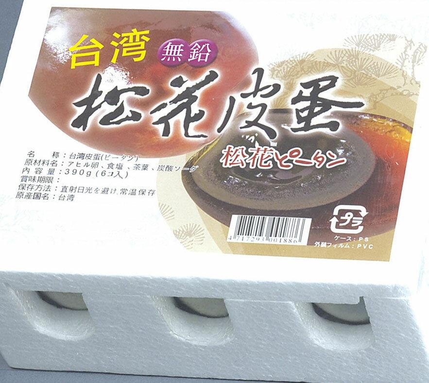 友盛 松花皮蛋6個×24箱 発泡スチロール包装 安心安全最高級台湾ピータン 松花ピータン