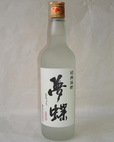 紹興米焼酎 夢蝶(むちょう)12本台湾産