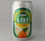 台湾パイナップルビール 330ml/缶【台湾ビール中華料理に最適】地域によりお得な送料有