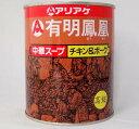 (代引不可 送料無料)アリアケジャパン 有明鳳凰 チキン&ポーク810g/2缶【中華スープの素】日本製国産 とんこつ・鶏がらスープの素