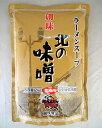 創味 ラーメンスープ北の味噌 2kg/袋【創味食品 味噌ラーメンスープの素】日本製国産業務用食品