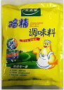 【代引不可・送料無料】太太楽 丸鶏ガラスープ(原味鶏精) チキンパウダー500g/袋詰 中国産 本場中華調味料業務用食材
