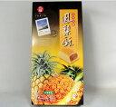 九福 鳳梨酥 ★25g×8個入(200g)【パイナップルケーキ】台湾産