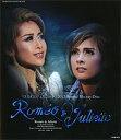 ロミオとジュリエット 月組 2012 Special Blu-ray Disc
