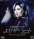 エリザベート 2014 花組 (Blu-ray Disc)