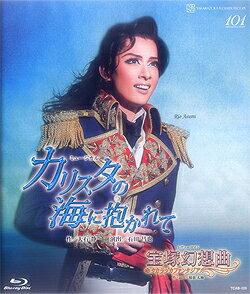 カリスタの海に抱かれて/宝塚幻想曲 (Blu-ray Disc)