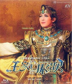 王家に捧ぐ歌 宙組 (Blu-ray Disc)