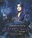 エリザベート 2016 宙組 (Blu-ray Disc)