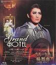 グランドホテル/カルーセル輪舞曲 (Blu-ray Disc)