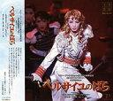 【宝塚歌劇】 ベルサイユのばら -オスカル編- 雪組 【中古】【CD】