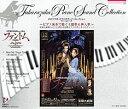 ファントム ピアノサウンド(CD)