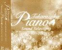 Takarazuka Piano Sound Selections -1995〜2004-(CD)
