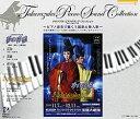 夢の浮橋/Apasionado!! ピアノサウンド(CD)