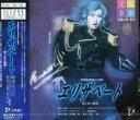 エリザベート 花組(CD)