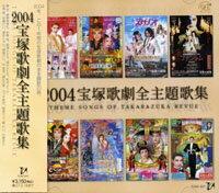 【宝塚歌劇】 2004宝塚歌劇全主題歌集 【中古】【CD】