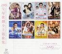 2005宝塚歌劇全主題歌集(CD)