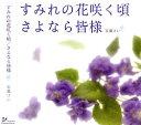 【宝塚歌劇】 安蘭けい 「すみれの花咲く頃/さよなら皆様」 【中古】【CD】