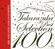 ショッピング宝塚 TAKARAZUKA BEST SELECTION 100 (CD)