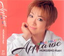 北翔海莉 「Applause HOKUSHO Kairi 〜MUSIC PALETTE〜」(CD)