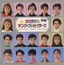 【宝塚歌劇】 タカラヅカ・ヤング・クルセイダーズ 【中古】【CD】