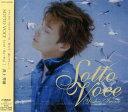 井上芳雄 「Sotto Voce」(CD)