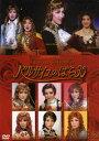 ベルサイユのばら30(DVD)