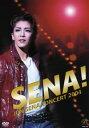 瀬奈じゅん コンサート 「SENA!」(DVD)