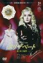 エリザベート 星組(DVD)
