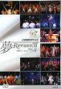 夢・Revues!2~平成9年から15年 宝塚レビュー&ショーハイライト集~(DVD)
