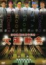【宝塚歌劇】 大運動会 【中古】【DVD】
