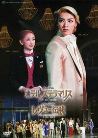 宝塚歌劇ホテルステラマリス/レヴュー伝説中古DVD