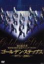 羽山紀代美 「ゴールデン・ステップス~1975-2005~」(DVD)