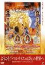 【宝塚歌劇】 ようこそ!「ベルサイユのばら」の世界へ 【中古】【DVD】