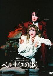 ベルサイユのばら〜<strong>オスカル</strong>編 月組(DVD)