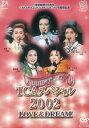 TCAスペシャル2002 LOVE & DREAM(DVD)
