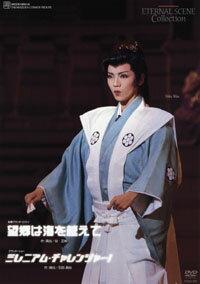 宝塚歌劇望郷は海を越えて/ミレニアム・チャレンジャー中古DVD