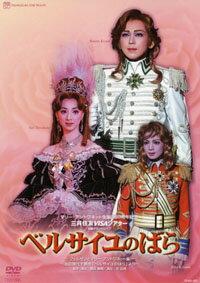 ベルサイユのばら〜2006フェルゼンとマリー・アントワネット編 星組(DVD)