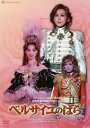 ベルサイユのばら~2006フェルゼンとマリー・アントワネット編 星組(DVD)