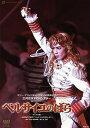 ベルサイユのばら~2006オスカル編 雪組(DVD)