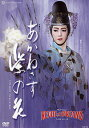 あかねさす紫の花/REVUE OF DREAMS(DVD)