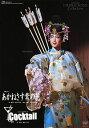 あかねさす紫の花/Cocktail(DVD)