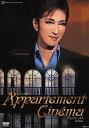 Appartement Cinema(DVD)