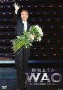 【宝塚歌劇】 和央ようか 退団記念DVD 「和央ようか/WAO」 【中古】【DVD】