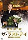 和央ようか ザ・ラストデイ(DVD)