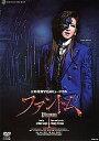 【宝塚歌劇】 ファントム 花組 【中古】【DVD】