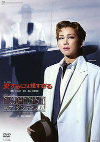 宝塚歌劇:愛するには短すぎる/ネオ・ダンディズム... 湖月わたる サヨナラ公演。