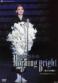 宝塚歌劇朝海ひかる退団記念「MorningBright」中古DVD