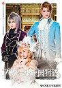 プリメール王国物語 〜愛の奇蹟〜 OSK日本歌劇団(DVD)